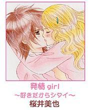 発情girl~好きだからシタイ~