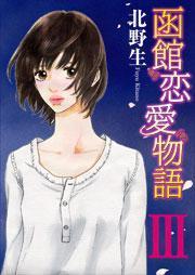 函館恋愛物語III