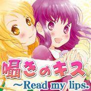 囁きのキス~Read my lips.
